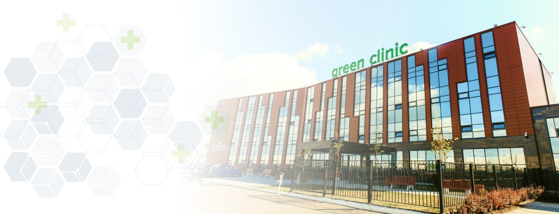 Многопрофильный медицинский центр-Green Clinic